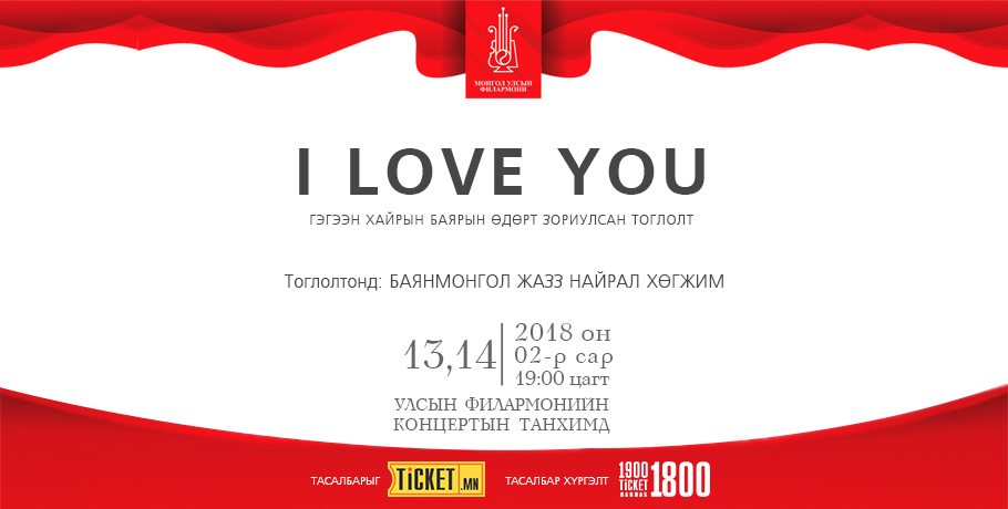 """I love you"" valentine's concert"