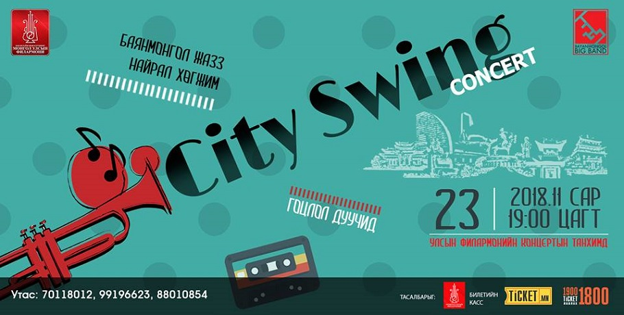 CITY SWING Jazz Night