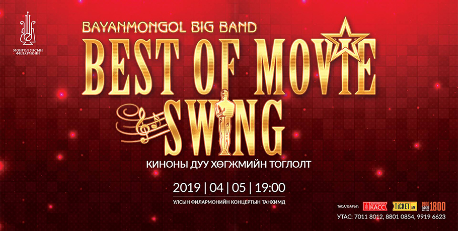 Best of Movie Swing