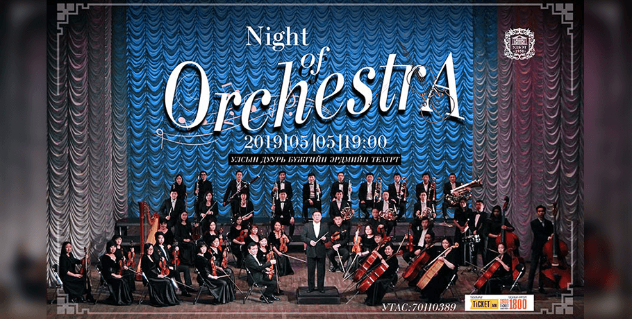 Night of Orchestra