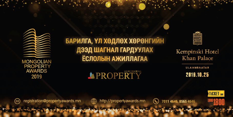 Mongolian Property Awards 2019