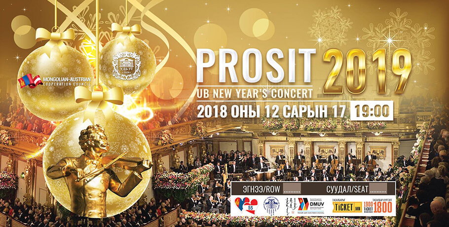 Прозит-2019 UB NEW YEAR'S CONCERT