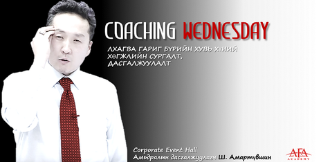 Coaching Wednesday