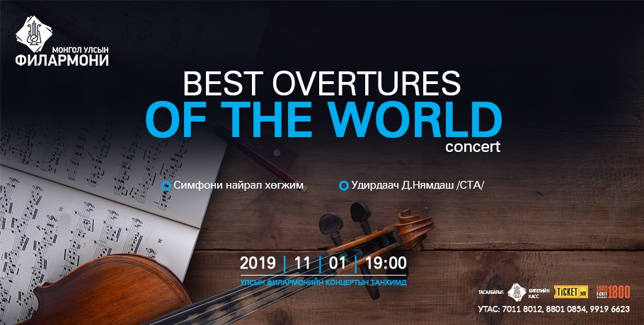 Best overtures of the world